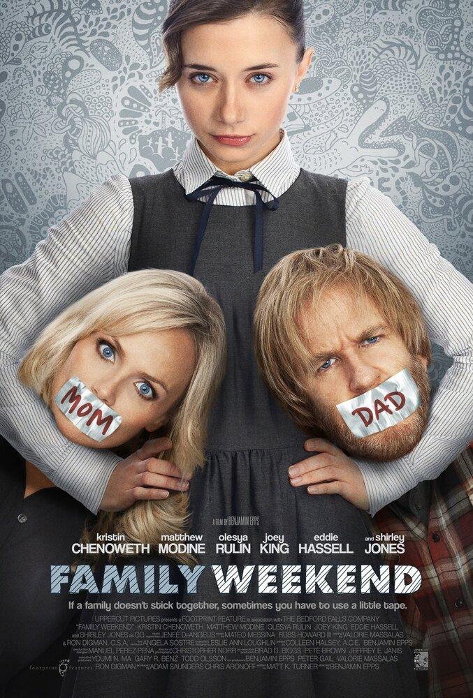 Семейный уик-энд (2013) - смотреть онлайн