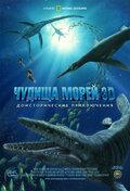 Чудища морей 3D: Доисторическое приключение