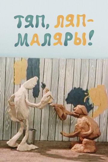 Тяп-ляп, маляры (1984)