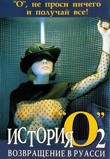 История «О» 2: Возвращение в Руасси (1984)