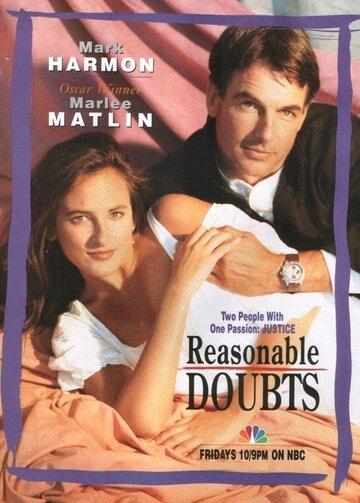 Обоснованные сомнения (1991)