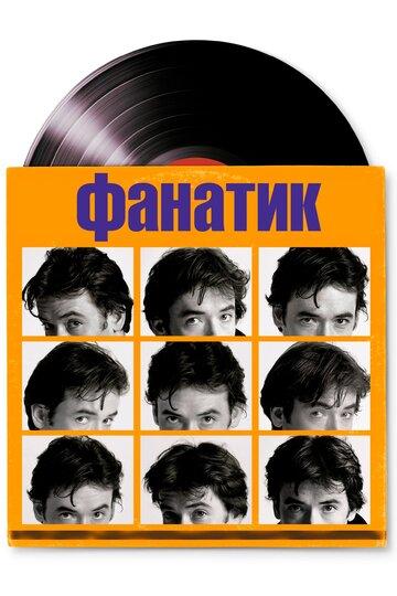 Фанатик 2000