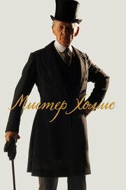 Смотреть онлайн Мистер Холмс