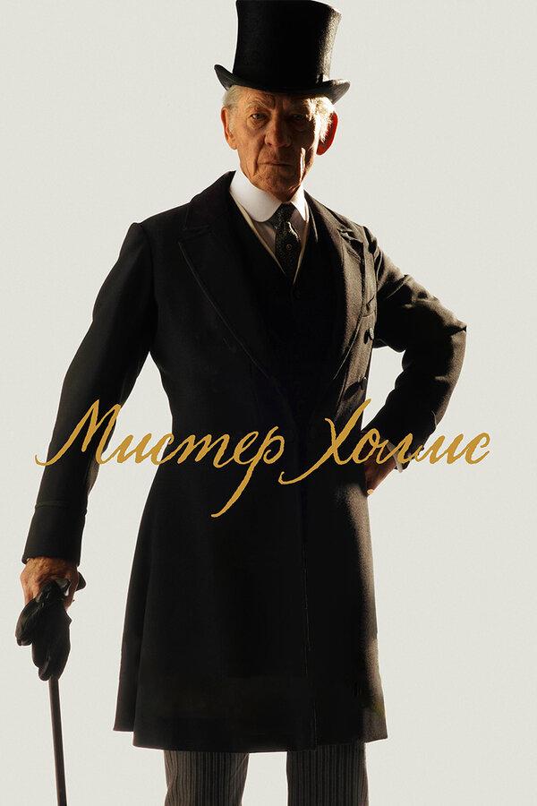 Отзывы к фильму – Мистер Холмс (2015)