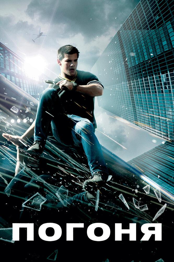 Погоня (2011) - смотреть онлайн