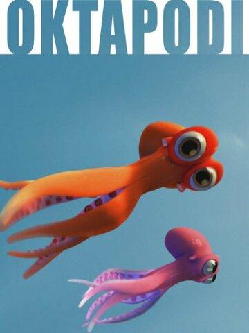 Осьминожки (Oktapodi)