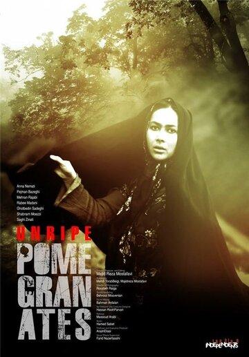 Неспелые гранаты (2014) полный фильм онлайн