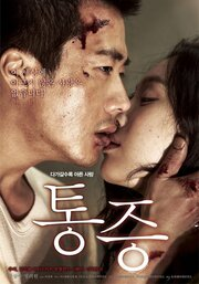 Боль (2011)
