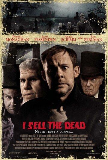 Продавец мертвых 2008