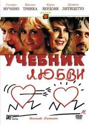 Учебник любви (2005)