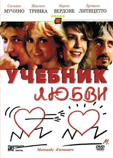 Учебник любви (Manuale d'amore)