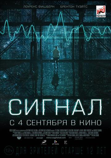 Сигнал (2014) полный фильм онлайн