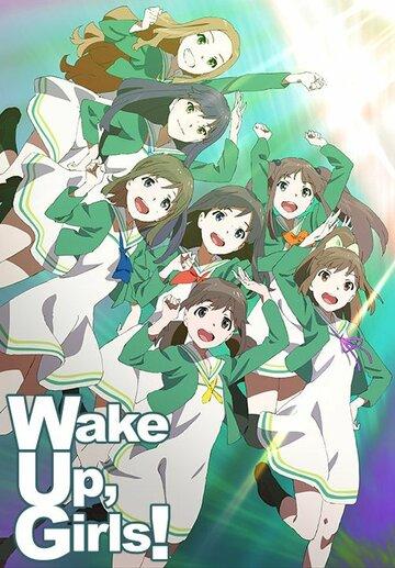 Просыпайтесь, девочки!