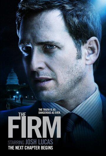 Фирма (2012)