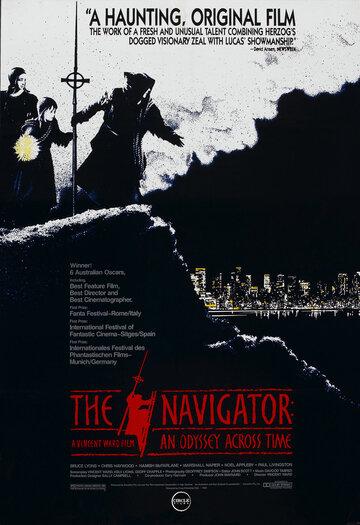 Навигатор. Средневековая одиссея (1988)