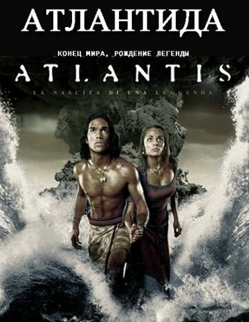 ���������: ����� ����, �������� ������� (Atlantis: End of a World, Birth of a Legend)