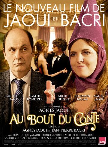 В конце сказки (Au bout du conte)