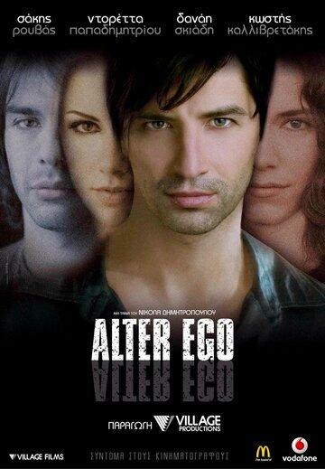 Альтер эго (2007)