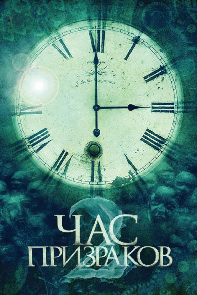 Час призраков 2012