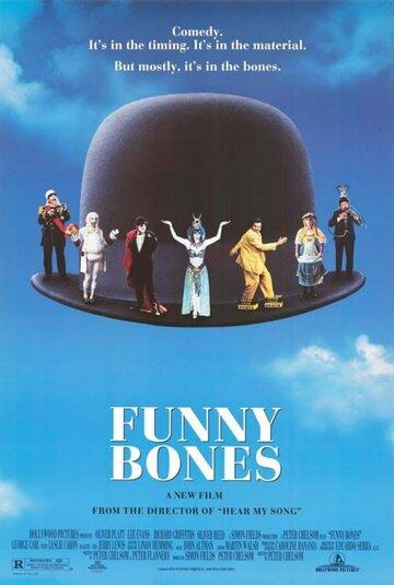 Шутки в сторону (Funny Bones)