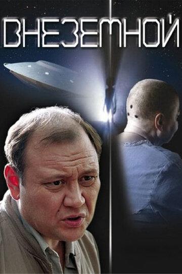 Фильм Внеземной (ТВ)