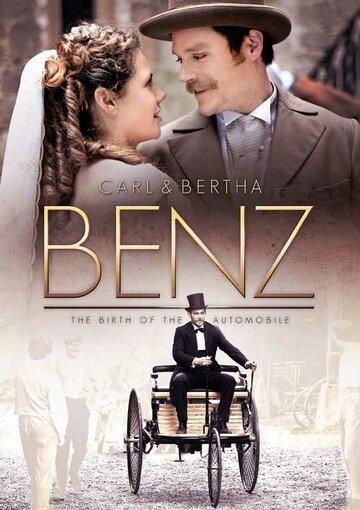 Карл и Берта полный фильм смотреть онлайн