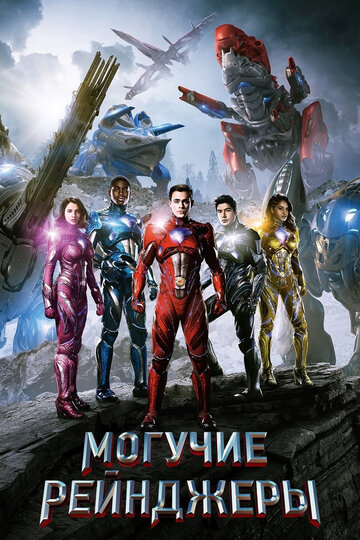 Могучие рейнджеры / Power Rangers (2017)