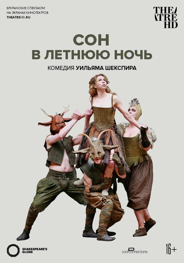 Сон в летнюю ночь шекспир скачать весь текст tsargrad-hotels. Ru.