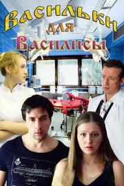 Васильки для Василисы (2012)