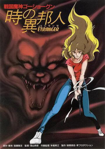 ГоСегун: Странница во времени (1985)