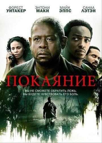 Покаяние (2013) полный фильм онлайн