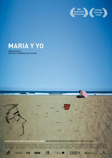 Мария и я (2010)