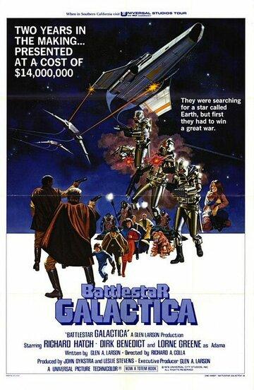Звездный крейсер Галактика (1978) полный фильм