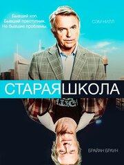 Старая школа (2014)
