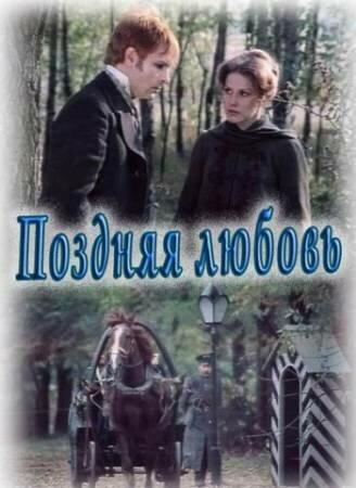 Поздняя любовь (1983)