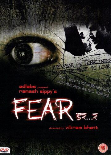 Страх (2007)