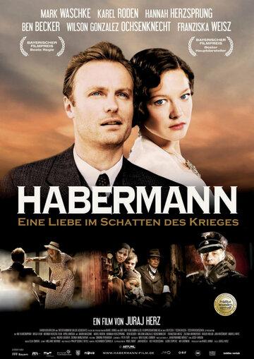 Хаберманн (2010)