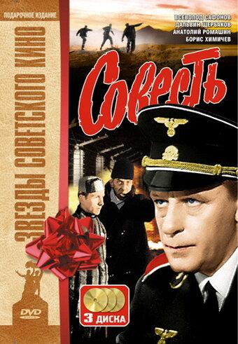 Совесть (1974) полный фильм онлайн