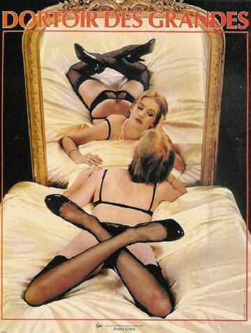 Спальня для старшеклассниц (1984)