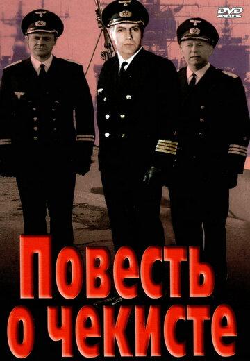 Повесть о чекисте (1969)