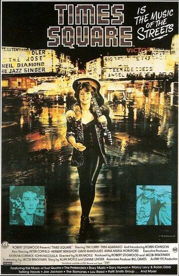 Таймс-Сквер (1980)