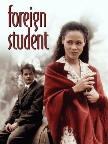 Иностранный студент (1994)