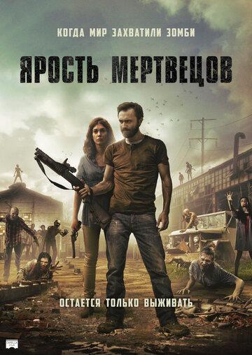 Фильм Ярость мертвецов