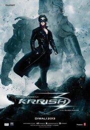 Крриш 3 (2013)
