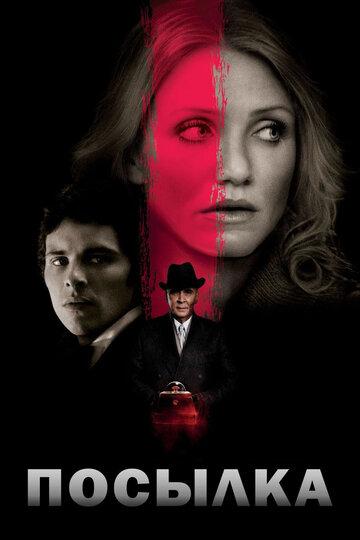 Постер к фильму Посылка (2009)