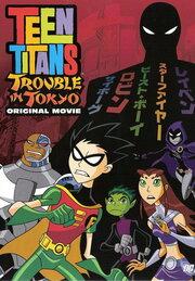 Юные Титаны: Происшествие в Токио (2006)