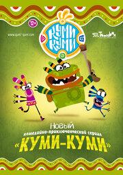 Куми-Куми (2012)