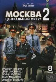 Москва. Центральный округ 2 (2004)