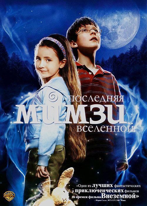 Последняя Мимзи Вселенной / The Last Mimzy (2007)