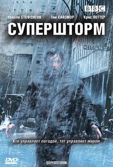 Супершторм / Superstorm (2007)